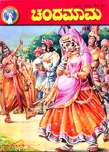 Image result for ಚಂದಮಾಮ